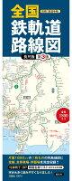 別冊『鉄道手帳』 全国鉄軌道路線図〈長尺版〉第3版