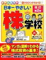オールカラー 日本一やさしい株の学校 改訂第2版