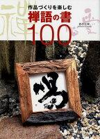 禅語の書100