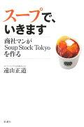 遠山正道さん『スープで、いきます』