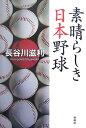 素晴らしき日本(にっぽん)野球