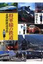 【送料無料】将軍様の鉄道