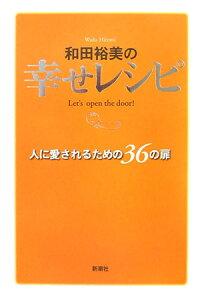 【送料無料】和田裕美の幸せレシピ