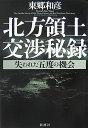 【送料無料】北方領土交渉秘録