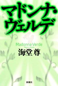 マドンナ・ヴェルデ