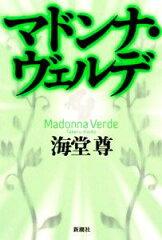 【送料無料】マドンナ・ヴェルデ