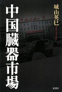 【送料無料】中国臓器市場