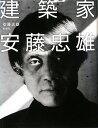 【送料無料】建築家安藤忠雄
