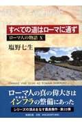 【送料無料】ロ-マ人の物語(10)