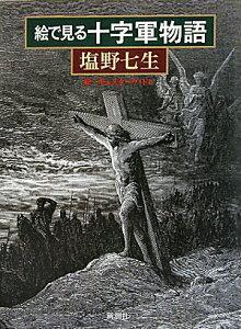 【送料無料】絵で見る十字軍物語
