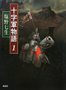 【送料無料】十字軍物語(1)