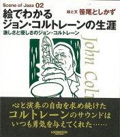 【バーゲン本】絵でわかるジョン・コルトレーンの生涯