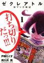 【送料無料】ゼクレアトル〜神マンガ戦記〜(1) [ 戸塚たくす ]
