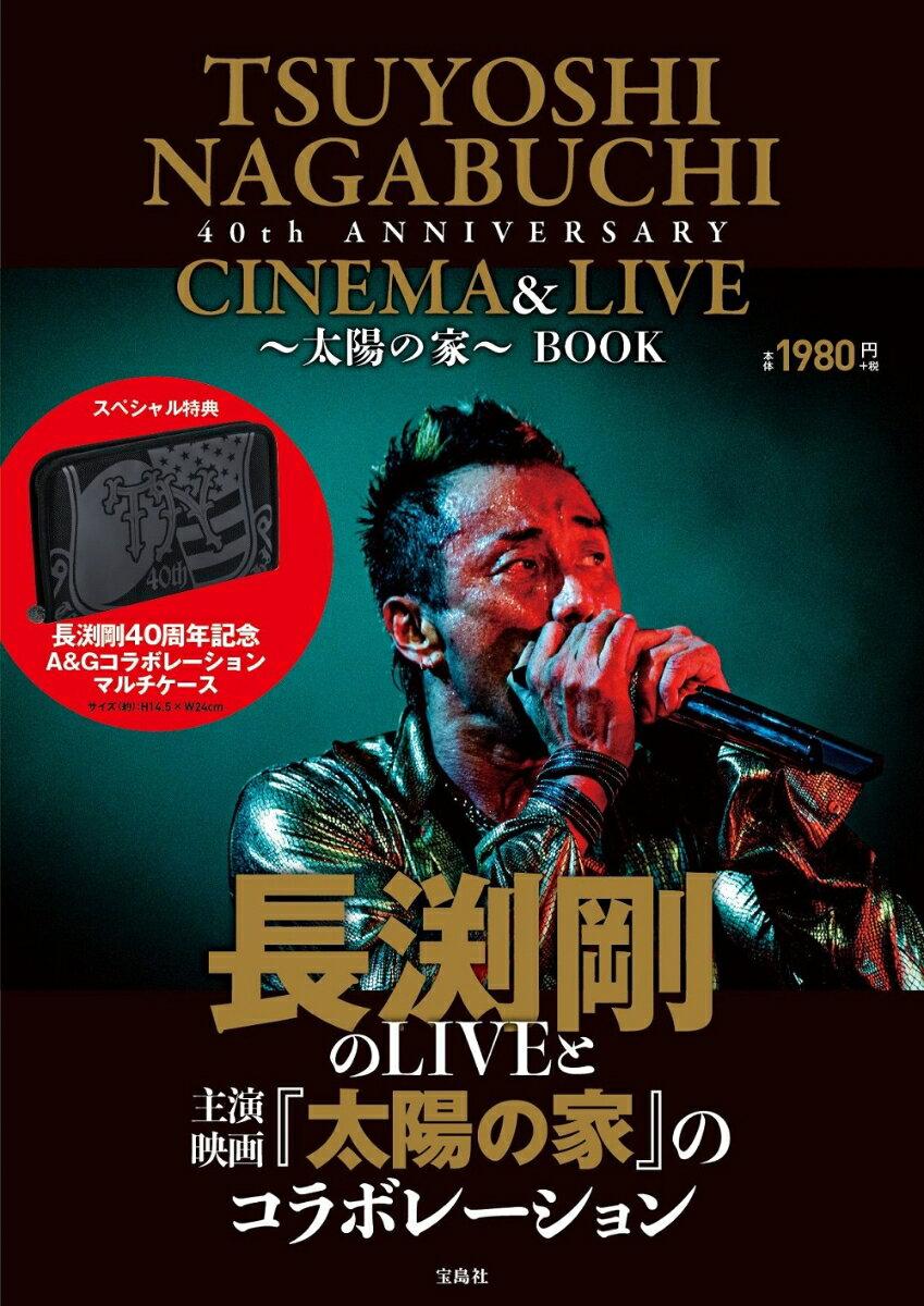 TSUYOSHI NAGABUCHI 40th ANNIVERSARY CINEMA&LIVE〜太陽の家〜BOOK画像