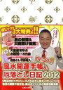 【送料無料】Dr.コパの風水開運手帳&厄落とし日記(2012)