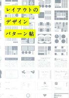 9784756241030 - レイアウトデザイン (配置・構図・余白) の勉強に役立つ書籍・本まとめ