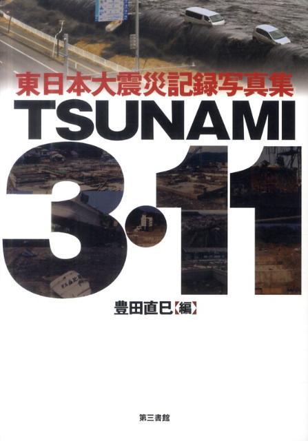 TSUNAMI 3・11