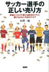 サッカー選手の正しい売り方 移籍ビジネスで儲ける欧州のクラブ、儲けられない日本 [ 小澤一郎 ]