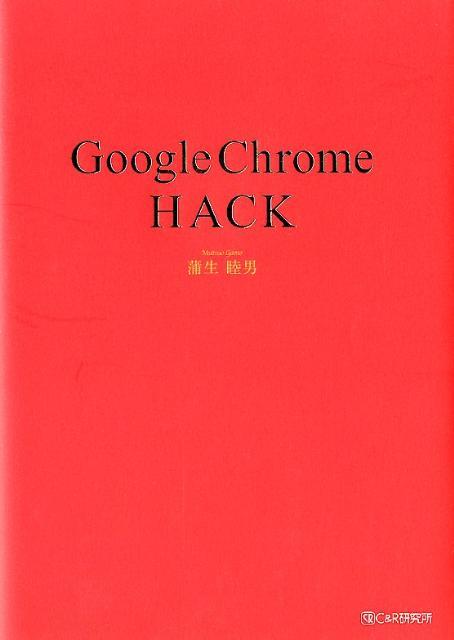 Google Chrome HACK画像