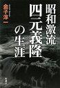【送料無料】昭和激流四元義隆の生涯