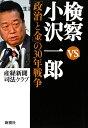 【送料無料】検察vs.小沢一郎