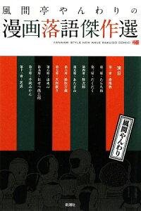 【送料無料】風間亭やんわりの漫画落語傑作選 [ 風間やんわり ]