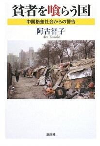 【送料無料】貧者を喰らう国