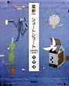 『星新一ショートショート1001』の画像