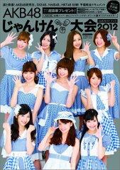 【送料無料】AKB48 じゃんけん大会 公式ガイドブック2012