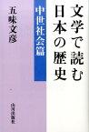 文学で読む日本の歴史 中世社会篇 [ 五味文彦 ]