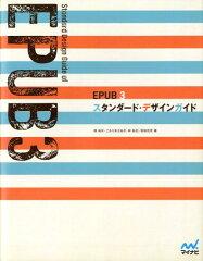 【送料無料】EPUB 3スタンダード・デザインガイド [ 境祐司 ]