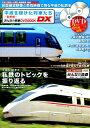 平成を駆けた列車たち〜私鉄編〜 (メディアックスMOOK みんなの鉄道DVD BOOK DX)