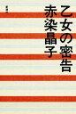 【送料無料】乙女の密告