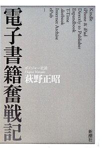 電子書籍奮戦記