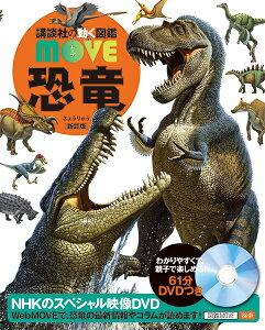 恐竜 新訂版