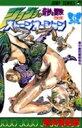 ストーンオーシャン(6) (ジャンプコミックス ジョジョの奇妙な冒険 pt.6) [ 荒木飛呂彦 ]