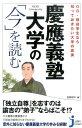 慶應義塾大学の「今」を読む [ 造事務所 ] - 楽天ブックス