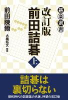 改訂版 前田詰碁 上