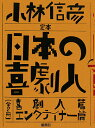 【送料無料】定本日本の喜劇人