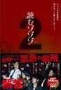 商品写真:【サイン本】読むゾゾゾ2