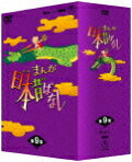 まんが日本昔ばなし DVD-BOX 第9集
