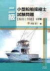 二級小型船舶操縦士試験問題2訂版 解説と問題 [ 片寄洋一 ]