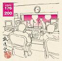 放送室 VOL.176〜200 [ 松本人志・高須光聖 ]