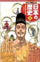 仏教の都 平城京 学習まんが 日本の歴史(3) (学習まんが 日本の歴史) [ あおき てつお ]