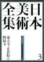 日本美術全集 3 東大寺・正倉院と興福寺 (奈良時代2) (日本美術全集(全20巻)) [ 浅井 和