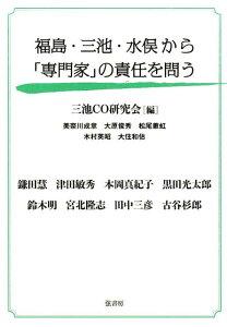 【楽天ブックスならいつでも送料無料】福島・三池・水俣から「専門家」の責任を問う [ 三池CO研...