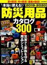 本当に使える!防災用品カタログ(2019-2020) (M....