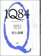 【送料無料】1Q84(BOOK3(10月ー12月)) [ 村上春樹 ]