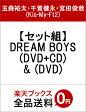 【セット組】DREAM BOYS(DVD+CD) & (DVD) [ 玉森裕太・千賀健永・宮田俊哉(Kis-My-Ft2) ]