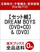 【セット組】DREAM BOYS(DVD+CD) & (DVD)